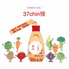"Thumbnail of ""37chin様 お急ぎ 衣装 キューピーハーフバースデー"""