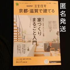 "Thumbnail of ""「京都滋賀」 SUUMO 注文住宅 京都・滋賀で建てる 2021 春夏号"""