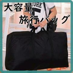 "Thumbnail of ""超大型 収納 バッグ 旅行鞄 ボストンバック ブラック 大容量 丈夫 旅行バック"""