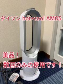 冷風 ダイソン 扇風機