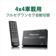 """Thumbnail of """"地デジチューナー フルセグチューナー EONON (V0050)"""""""