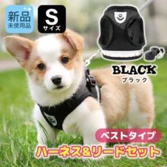 """Thumbnail of """"ハーネス リード セット ベストタイプ 犬 猫 用品 ブラック Sサイズ 小型犬"""""""