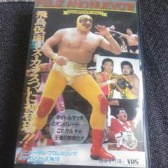 "Thumbnail of ""フェリス・アニョ・ヌエボ`92 VHS"""