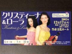 """Thumbnail of """"クリスティーナ&ローラ コンサートチケット半券"""""""