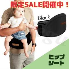 "Thumbnail of ""【限定SALE】ヒップシート 抱っこ紐 赤ちゃん 抱っこベルト 子育て ブラック"""