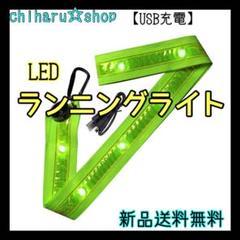 """Thumbnail of """"LEDランニングライト ウォーキング USB充電 夜間反射 蛍光 たすき"""""""
