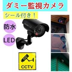 "Thumbnail of ""ダミー 防犯 監視 カメラ LED 屋外 防水 防塵 黒 電池"""