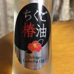 """Thumbnail of """"ちくご椿油 化粧油 (中古品)"""""""