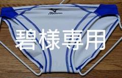 "Thumbnail of ""MIZUNO 男子競泳用水着 ホワイト&ブルー ブルーステッチ"""