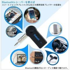 "Thumbnail of ""Bluetooth ミュージック レシーバー 簡単接続 カー用品 大人気 *"""