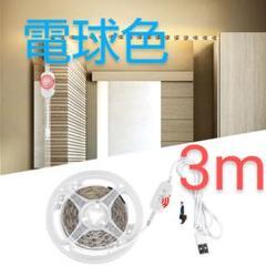 """Thumbnail of """"USB式 電球色 LEDテープライト 人感センサー クローゼット 玄関 ベッド"""""""