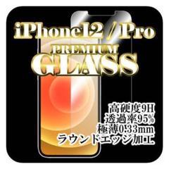 "Thumbnail of ""iPhone12 iPhone12Pro ガラスフィルム"""