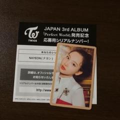 "Thumbnail of ""twice perfect world ナヨン トレカ シリアル"""