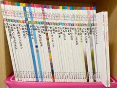 """Thumbnail of """"フレーベル館 キンダーブック 36冊セット おまけ付き"""""""