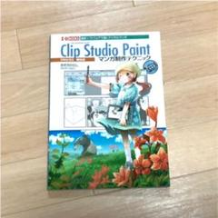"Thumbnail of ""Clip Studio Paintマンガ制作テクニック 最新ソフトウェアで描く…"""