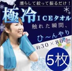 """Thumbnail of """"【5枚】クールタオル 極冷タオル ひんやり冷感タオル"""""""
