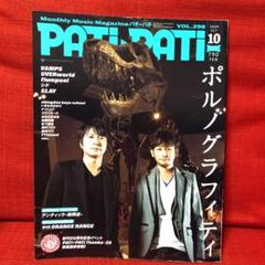 "Thumbnail of ""PATIPATI パチパチ 2009  10月号"""