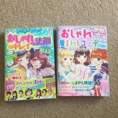 """Thumbnail of """"小中学生向け おしゃれ系 本 2冊"""""""