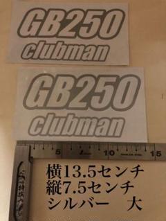 "Thumbnail of ""ホンダGB 250クラブマンステッカー大 シルバー"""