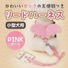 """Thumbnail of """"ハーネス 天使の羽 ピンク S リード 首輪 ペット 犬 ウサギ ネコ 小型犬"""""""