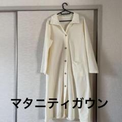 "Thumbnail of ""マタニティ ガウン"""