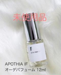 """Thumbnail of """"APOTHIA IF オーデパフューム 12ml 新品"""""""
