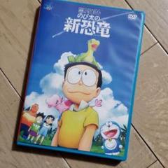 """Thumbnail of """"映画ドラえもん のび太の新恐竜 ドラえもん のび太 新恐竜 DVD"""""""
