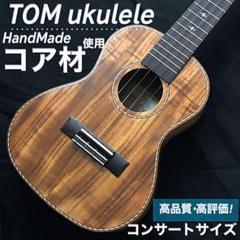 """Thumbnail of """"【Tom Ukulele】南米産アカシアコア材のコンサートウクレレ【工房調整品】"""""""