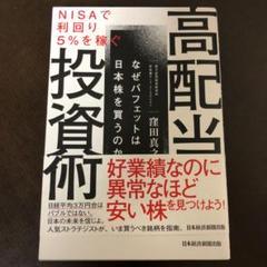 """Thumbnail of """"高配当投資術 NISAで利回り5%を稼ぐ なぜバフェットは日本株を買うのか"""""""