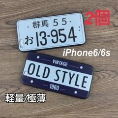 """Thumbnail of """"iPhone6/iPhone6s ケース 車ナンバープレートスマホケース 2個"""""""