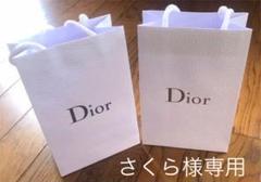 "Thumbnail of ""Dior ディオール ショップ袋 2枚"""