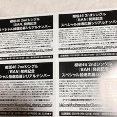 "Thumbnail of ""櫻坂46 スペシャル抽選応募券 シリアルナンバー4枚セット"""