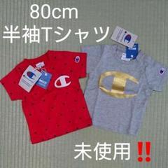 """Thumbnail of """"Champion Tシャツ 80cm 未使用 2枚セット"""""""