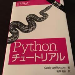 """Thumbnail of """"Python チュートリアル 第3版"""""""