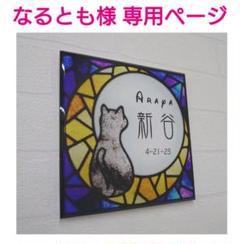 "Thumbnail of ""猫と月のステンド調アクリル表札*1㎜単位*4辺45度面取り鏡面磨き+最高品質UV"""
