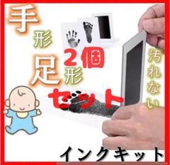 "Thumbnail of ""インク 汚れない 手形 足形 2個セット 赤ちゃん キット ブラック 黒 記念品"""