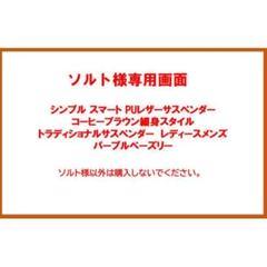 """Thumbnail of """"ソルト様専用画面 PUレザーサスペンダー コーヒーブラウン&パープルペーズリー"""""""