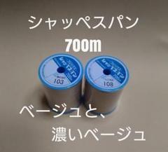 "Thumbnail of ""103ベージュと108濃いベージュ 700m シャッペスパン"""