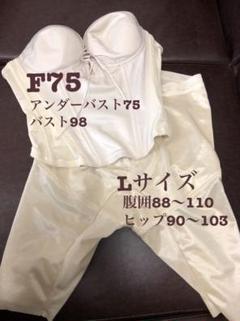 """Thumbnail of """"マタニティ ブライダルインナー F75"""""""