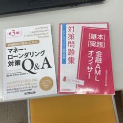 """Thumbnail of """"金融AMLオフィサー 基本 実践 マネーロンダリング対策Q&A"""""""