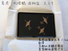 "Thumbnail of ""松喰鶴 進物盆・祝儀盆 8.5寸 象彦"""