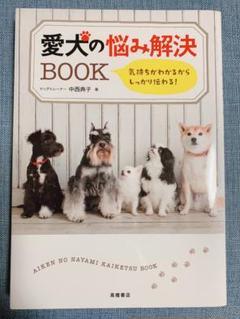 "Thumbnail of ""愛犬のお悩み解決BOOK"""