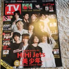 "Thumbnail of ""TVガイド 2020年7月17日号  HiHi Jets & 美少年"""