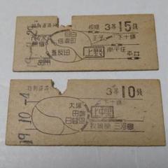 国鉄切符(硬券) 二枚