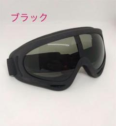 """Thumbnail of """"新品 ◆UV400 ゴーグル ◆  バイク 花粉 スキー サバゲーなど"""""""