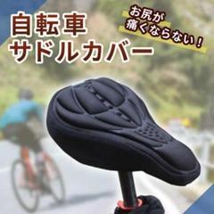 "Thumbnail of ""サドルカバー 自転車  黒 シート クロスバイク ロードバイク"""