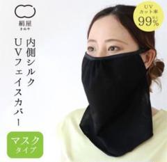 """Thumbnail of """"絹屋 UVフェイスカバー 内側シルク使用"""""""