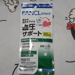 "Thumbnail of ""ファンケル 血圧サポート 40日分 120粒"""