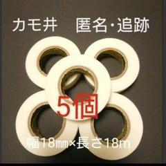 "Thumbnail of ""マスキングテープ 白 5個 セット カモ井 無地 ホワイト マステ お得"""