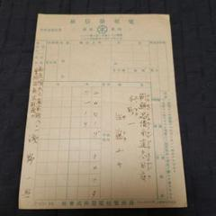 "Thumbnail of ""満州から朝鮮への電報発信用紙"""